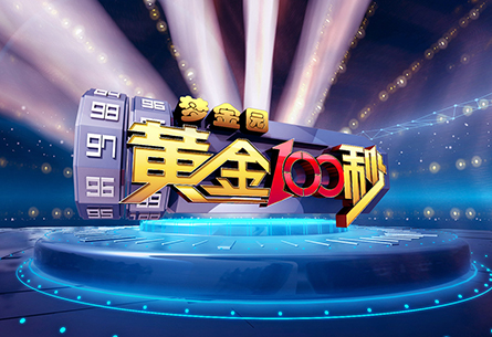 CCTV VARIETY CHANNEL GOLD 100 SECONDS