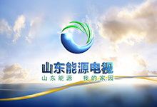 SHANDONG ENERGY GROUP TELEVISION