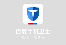 Baidu Mobile Phone Guardian