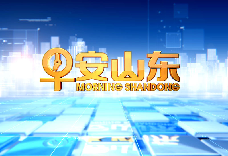 2017 SDTV morning Shandong