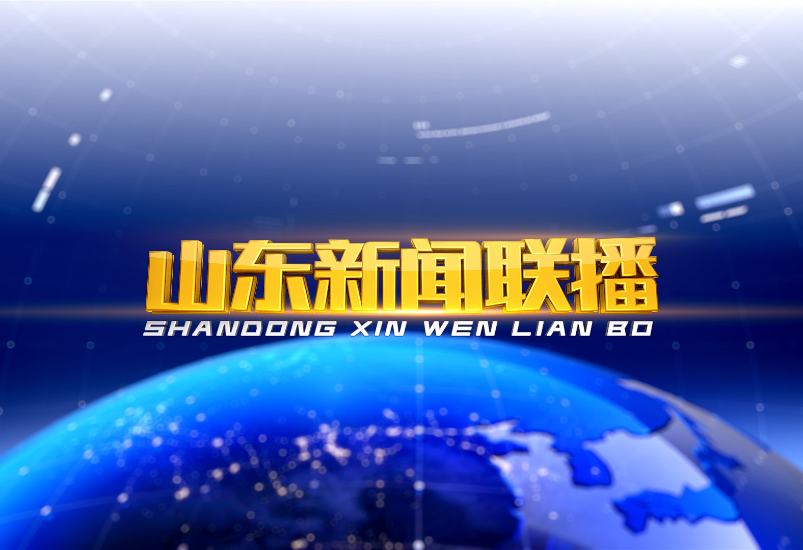 SDTV shandong news