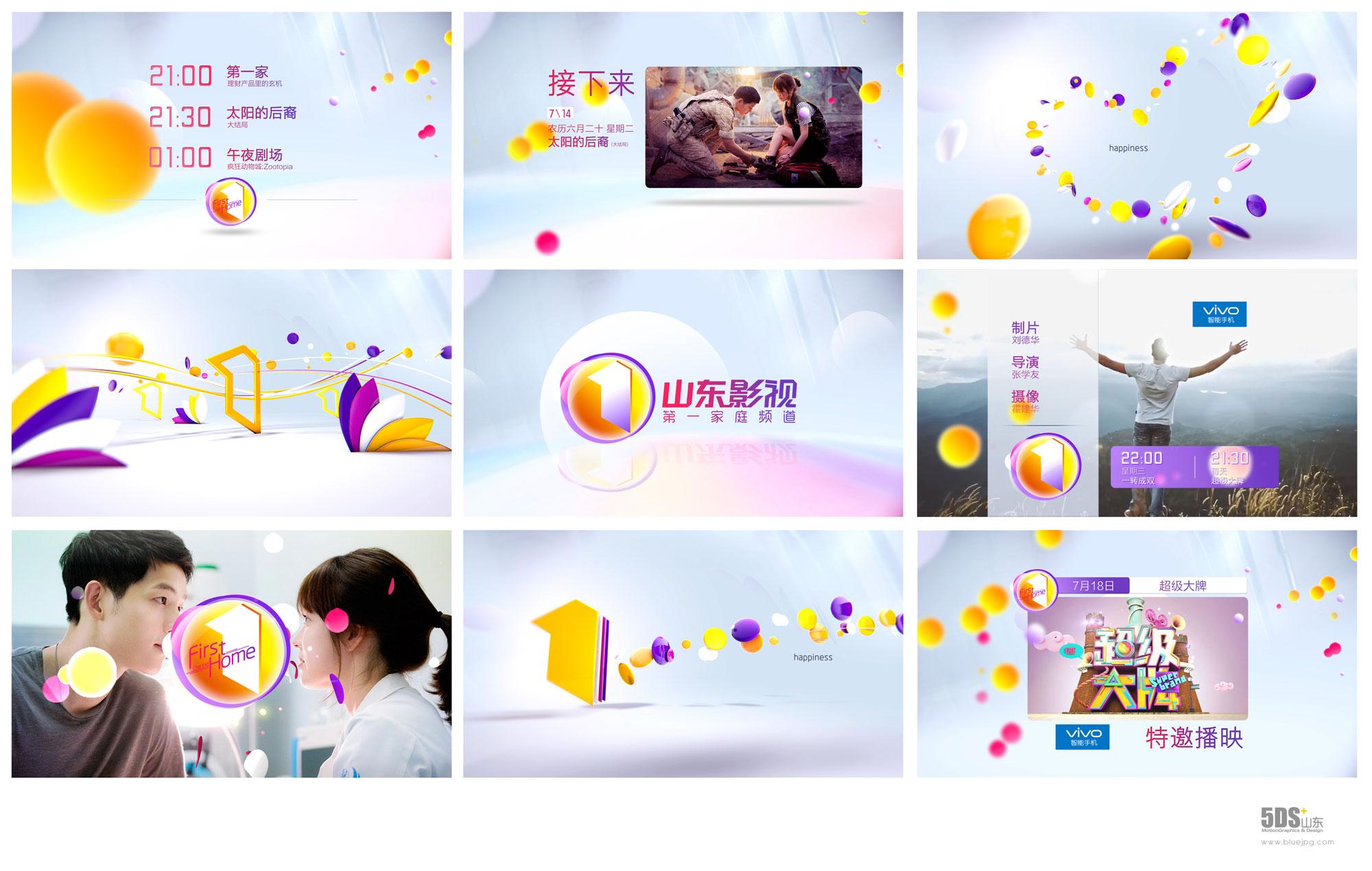 山东影视频道宣传片