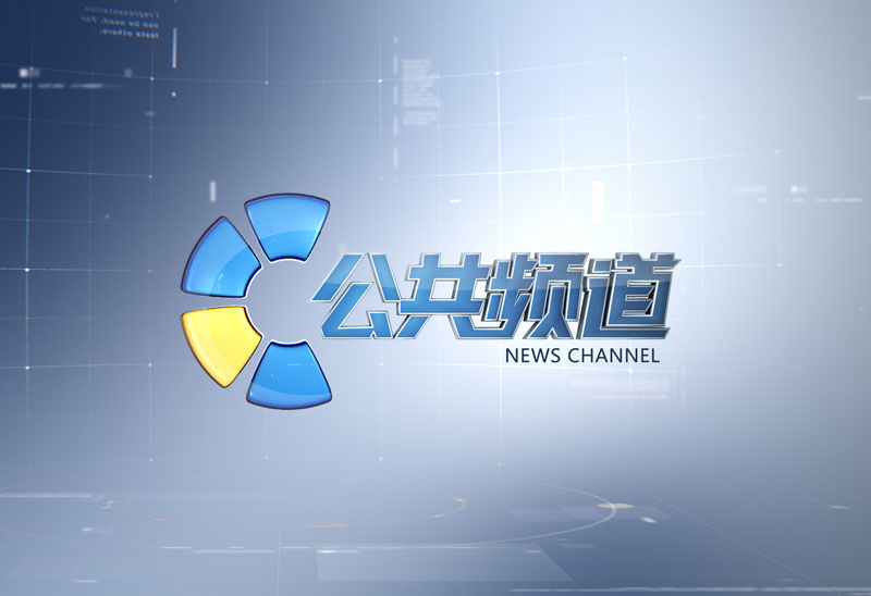 Shandong public channel