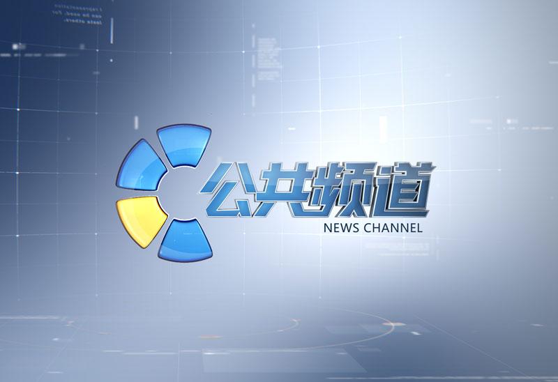 Shandong public channel