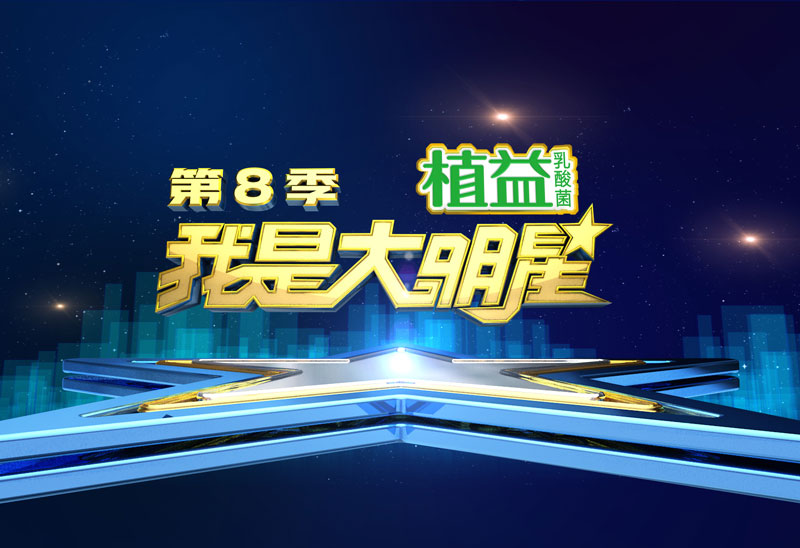 Shandong variety channel
